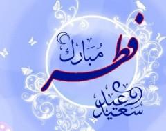 تغییر برنامه آزمون به مناسبت عید سعید فطر