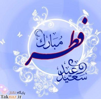 eide fetr - تغییر برنامه آزمون به مناسبت عید سعید فطر