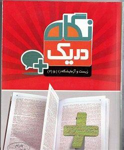 ZISTSHENASI1 - معرفی کتاب زیست شناسی در یک نگاه