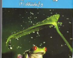 کتاب آموزش مفهومی ترکیبی زیست شناسی