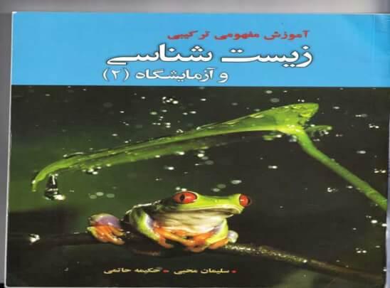 Photo of کتاب آموزش مفهومی ترکیبی زیست شناسی