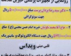افتتاح مرکز سونوگرافی توسط خیرین سلامت در شهرستان لنده