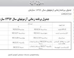 جدول برنامه زمانی آزمونهای سال 1396 سازمان سنجش آموزش کشور