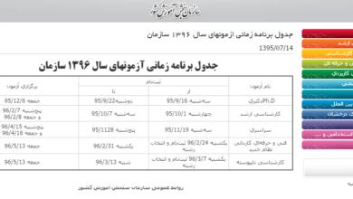 e1476815276742 390x220 - جدول برنامه زمانی آزمونهای سال 1396 سازمان سنجش آموزش کشور