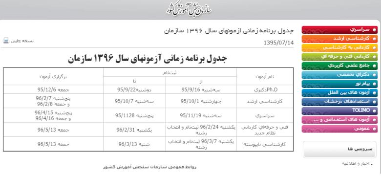 Photo of جدول برنامه زمانی آزمونهای سال 1396 سازمان سنجش آموزش کشور