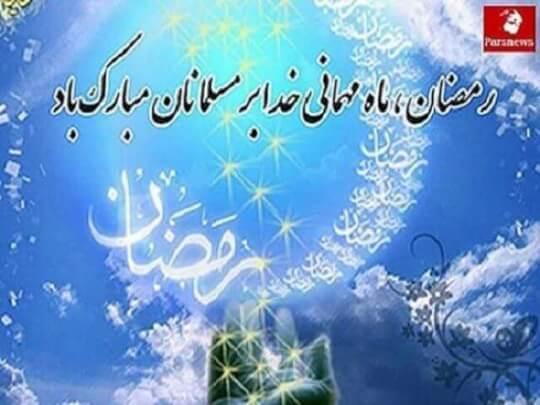 ramazan 640x443 - ثبت نام با تخفیف ویژه ماه مبارک رمضان