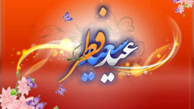 عید سعید فطر  390x220 - تخفیف ویژه ثبت نام کانون به مناسبت عید سعید فطر