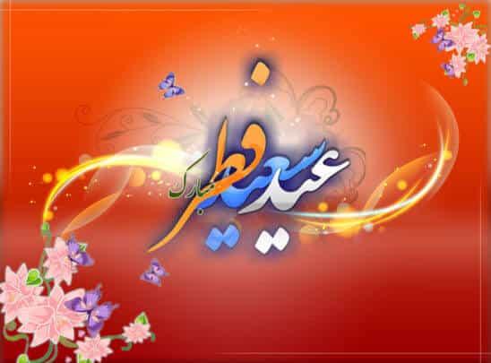 تخفیف ویژه عید فطر