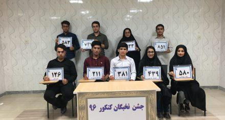 نتیجه آزمون 7 مهر 96 کانون فرهنگی آموزش واحد لنده