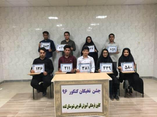 Photo of نتیجه آزمون 7 مهر 96 کانون فرهنگی آموزش واحد لنده