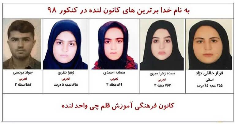 Photo of برترین های کانون لنده در آزمون ۵ مهر ۹۸