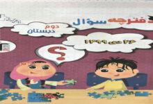 نفرات برتر 26 دی ماه 99
